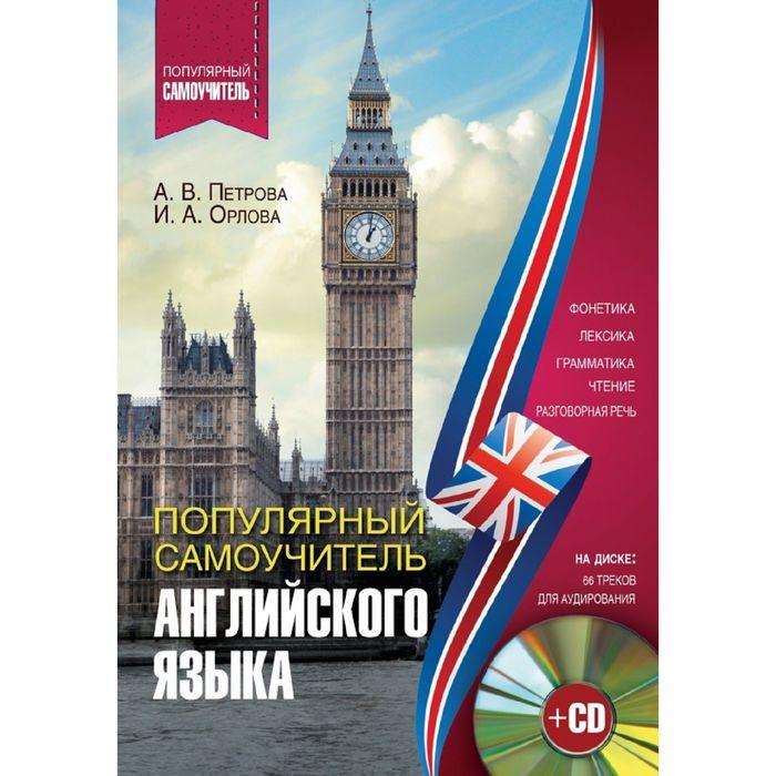 Популярный самоучитель английского языка + CD. Орлова И. А., Петрова А. В.