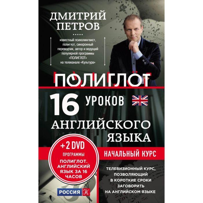 16 уроков английского языка. Начальный курс + 2 DVD «Английский язык за 16 часов». 2-е изд. Петров Д. Ю.