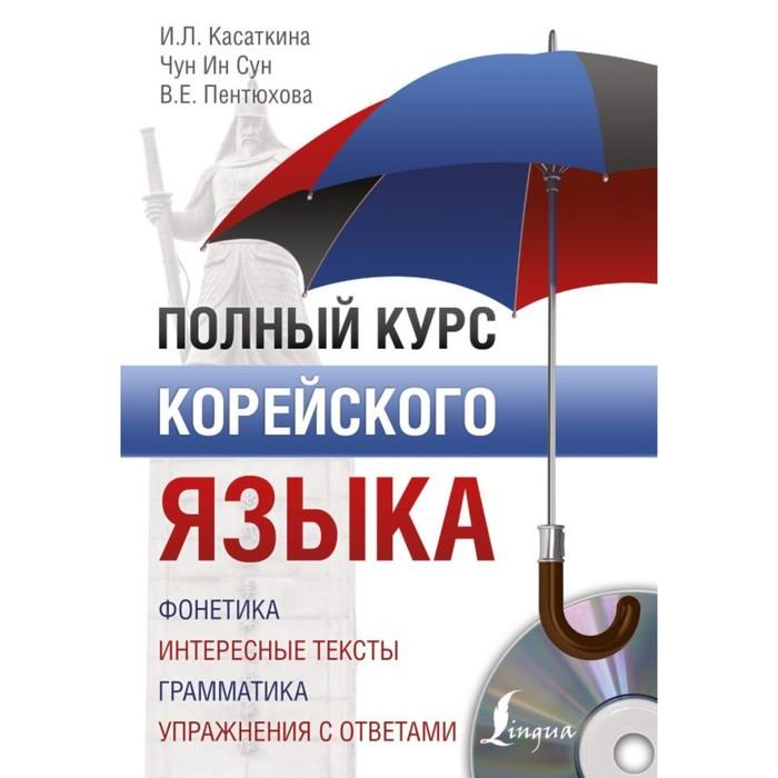 Полный курс корейского языка + CD. Касаткина И. Л., Пентюхова В. Е., Чун Ин Сун