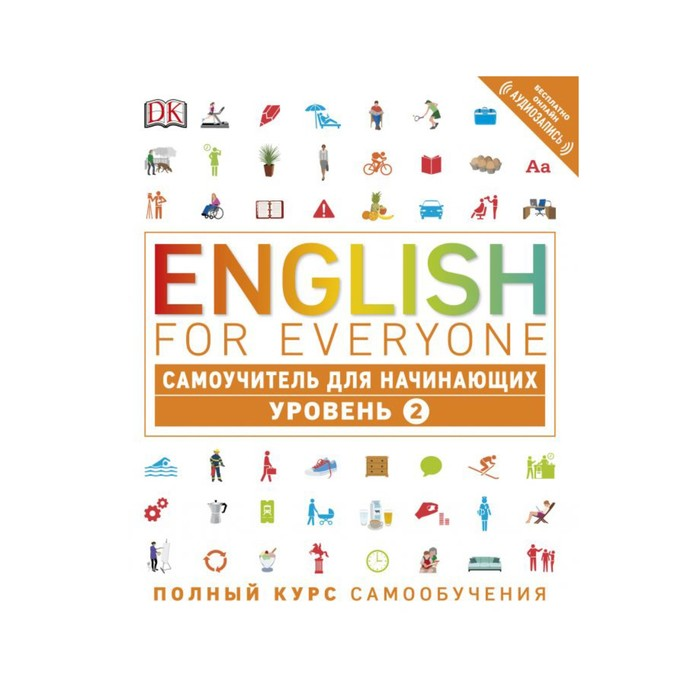 English for Everyone. Самоучитель для начинающих. Уровень 2. Хардинг Р.