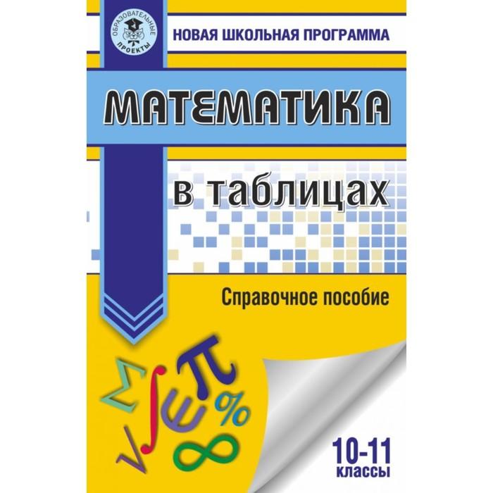 Математика в таблицах. 10-11 классы. Справочное пособие. Слонимская И. С., Слонимский Л. И.
