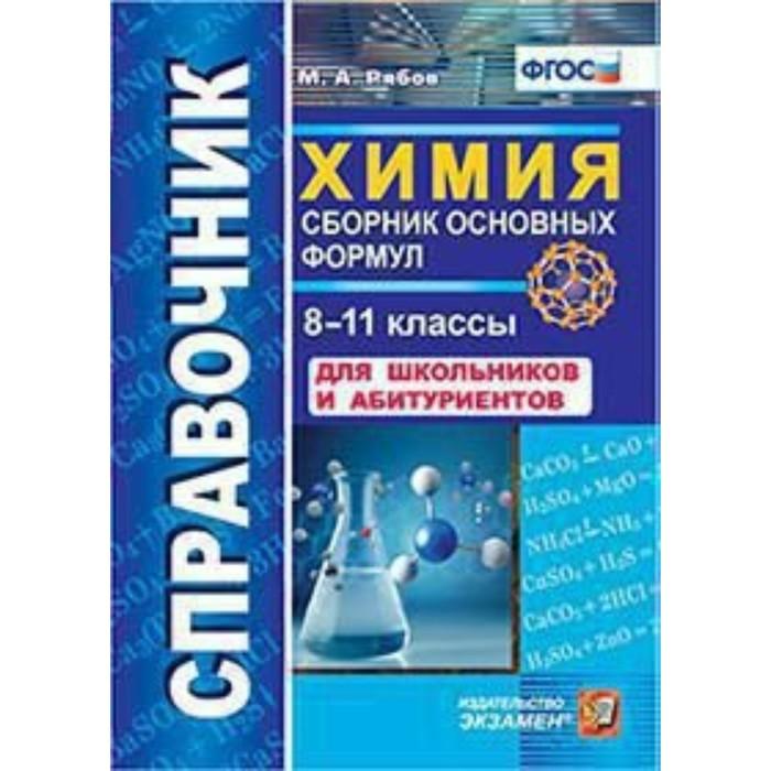Справочник по химии. 8-11 классы. Сборник основных формул. Рябов М. А.