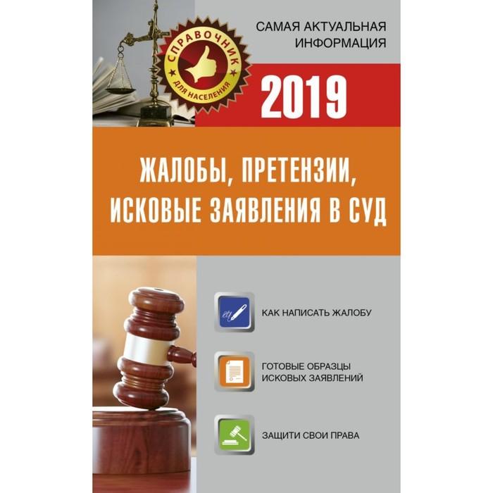 Жалобы, претензии, исковые заявления в суд на 2019 год