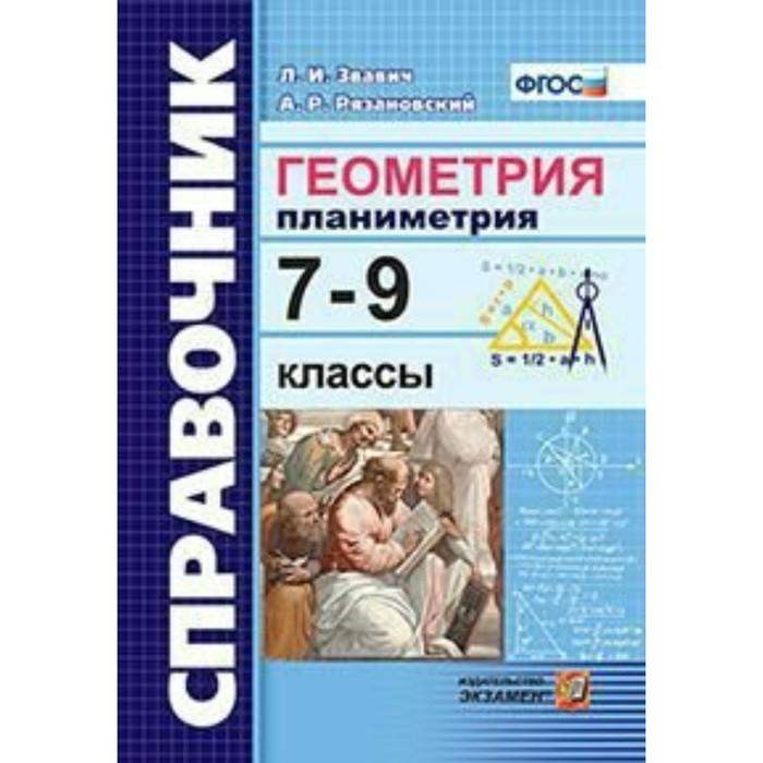 Справочник по геометрии. 7-9 классы. Звавич Л. И., Рязановский А. Р.