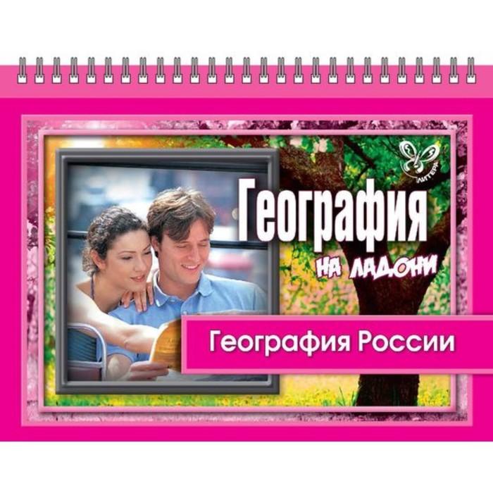 География России. Элькин Г. Н.