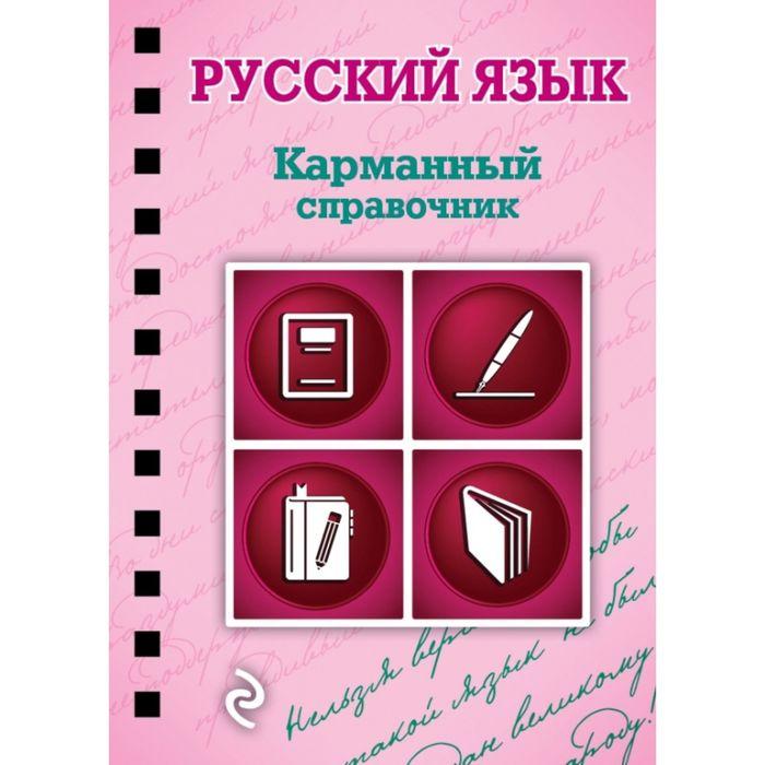 Русский язык. Карманный справочник. Рагуля В. А.