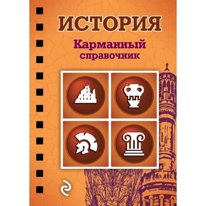История. Карманный справочник. Плавинский Н. А.
