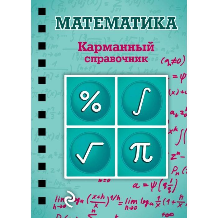 Математика. Карманный справочник. Бородачева Е. М.