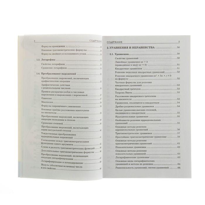 Алгебра в схемах и таблицах. Третьяк И. В.
