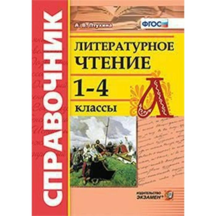 Справочник по литературному чтению. 1-4 классы. Птухина А. В.