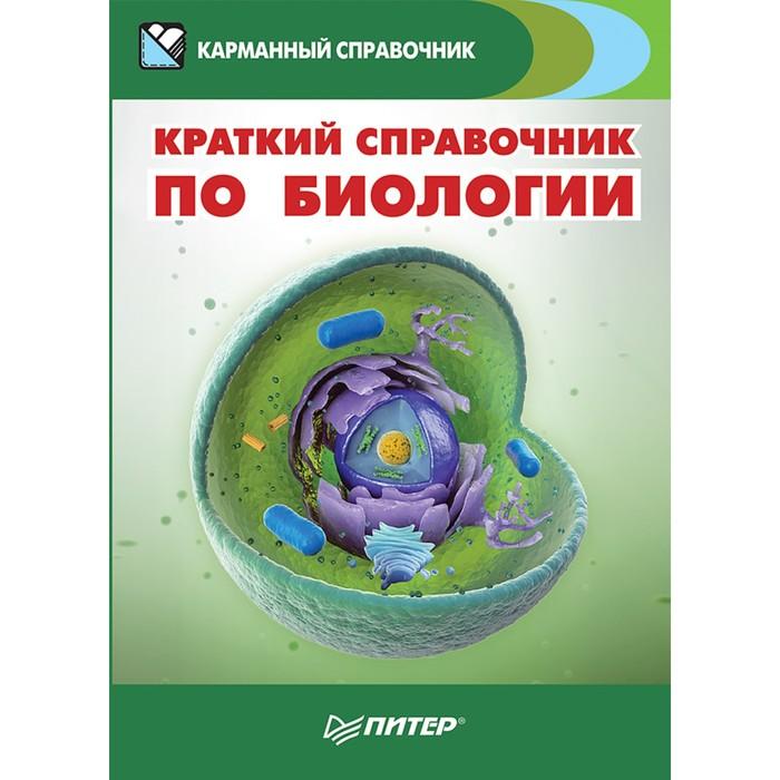 Карманный справочник. Краткий справочник по биологии. Малышкина В.