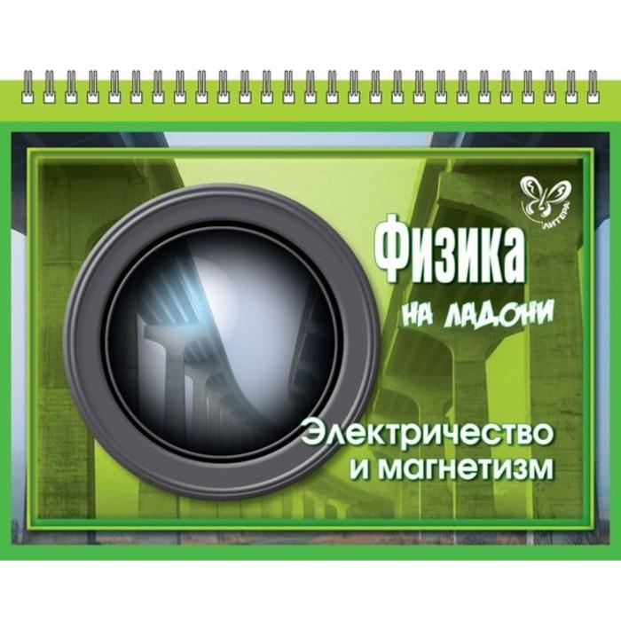 Физика. Электричество и магнетизм. Хребтов В. А.
