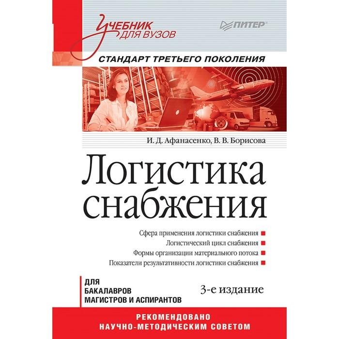 Логистика снабжения. Учебник для вузов. 3-е издание. Стандарт 3-го поколения. Афанасенко И. Д.