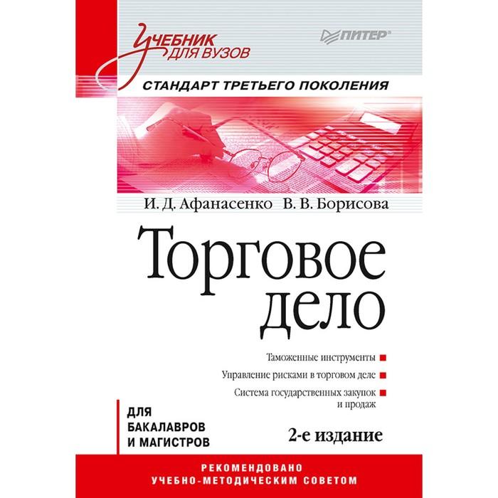 Торговое дело. Учебник для вузов. 2-е издание. Стандарт 3-го поколения. Афанасенко И. Д.