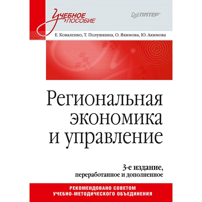 Региональная экономика и управление. Учебное пособие. 3-е издание, переработанное и дополненное. Коваленко Е. Г.