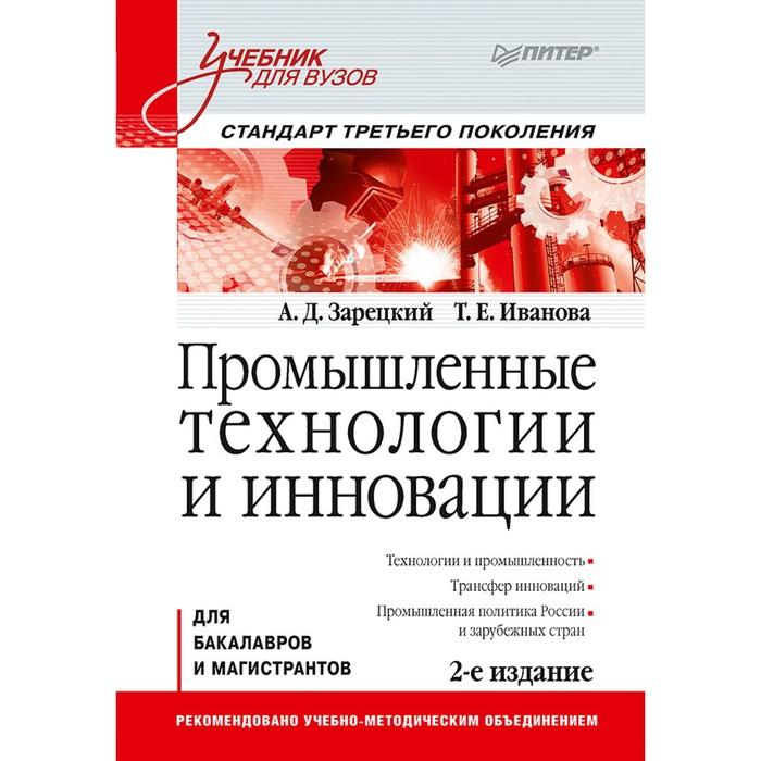 Промышленные технологии и инновации. Учебник для вузов. 2-е издание. Стандарт 3-го поколения. Зарецкий А. Д.
