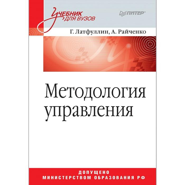 Методология управления: Учебник для вузов. Латфуллин Г. Р., Райченко А. В.