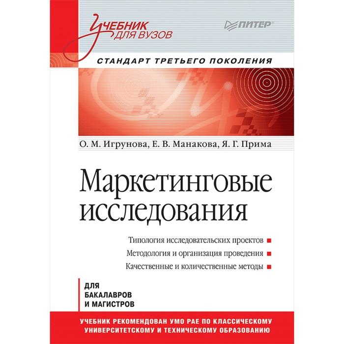 Маркетинговые исследования. Учебник для вузов. Стандарт 3-го поколения. Игрунова О. М.