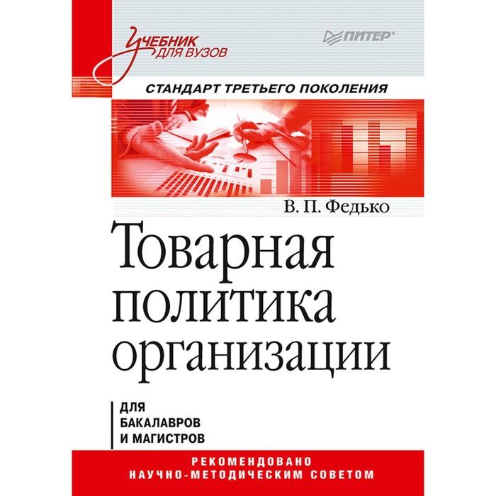 Товарная политика организации. Учебник для вузов. Стандарт 3-го поколения. Федько В. П.