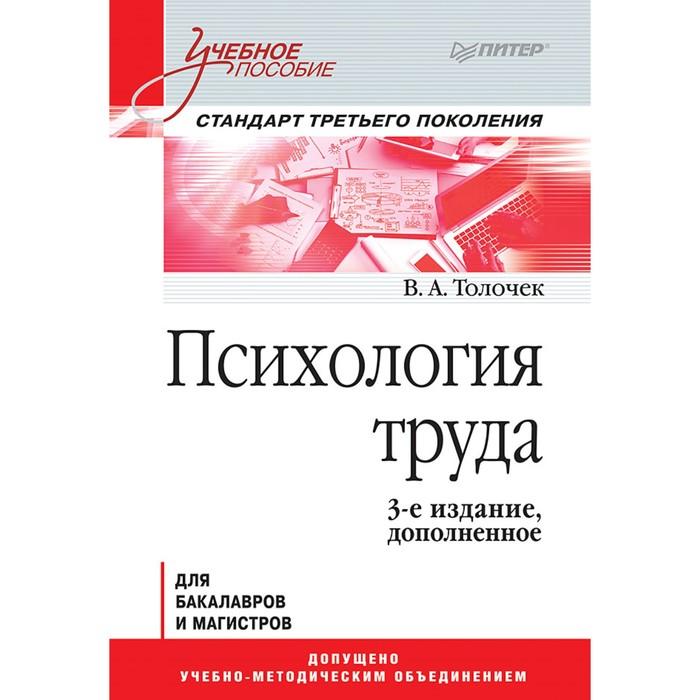 Психология труда. Учебное пособие. 3-е издание, дополненное. Толочёк В. А.