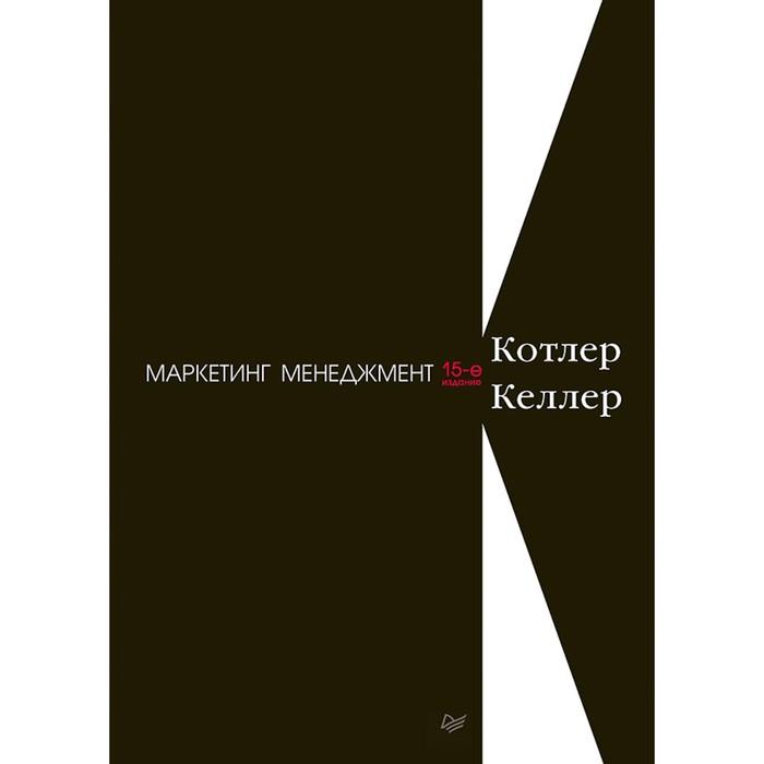 Маркетинг. Менеджмент. Классический зарубежный учебник. 15-е издание. Котлер Ф.