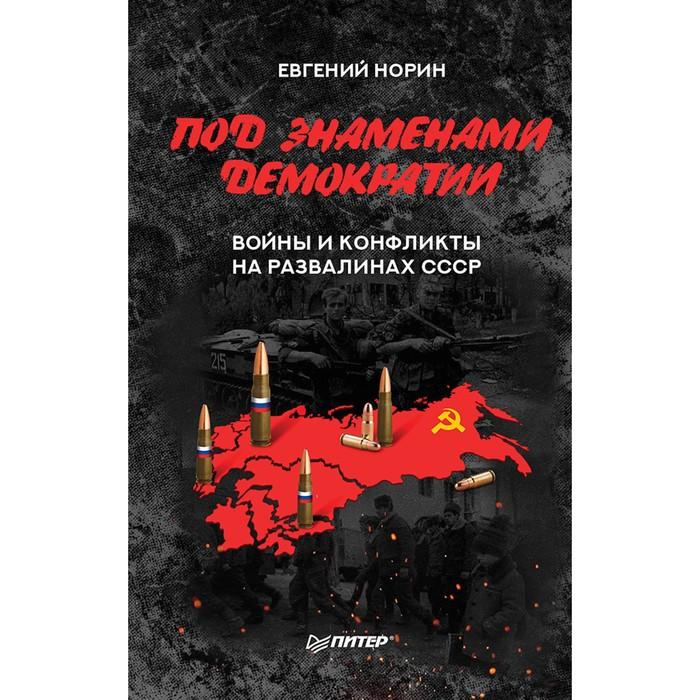 Новая политика. Под знамёнами демократии. Войны и конфликты на развалинах СССР. Норин Е. А.