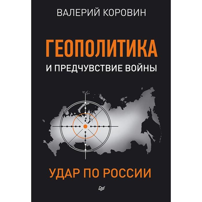 Новая политика. Геополитика и предчувствие войны. Удар по России. Коровин В. М.
