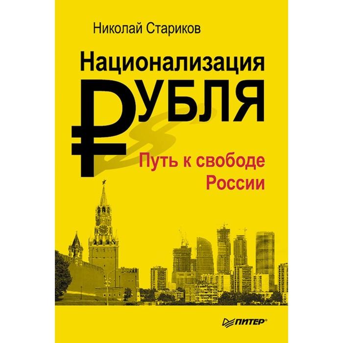 Национализация рубля — путь к свободе России. Стариков Н. В.