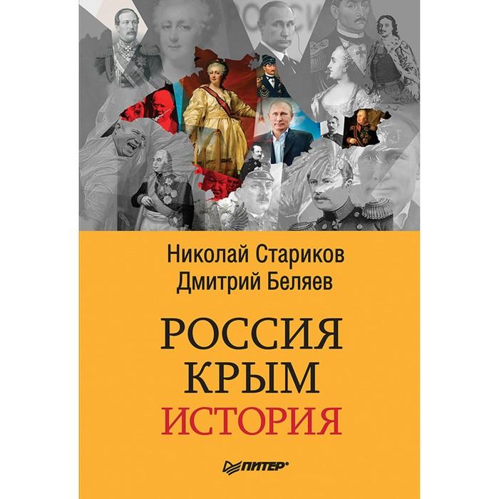 Россия. Крым. История. Стариков Н. В.