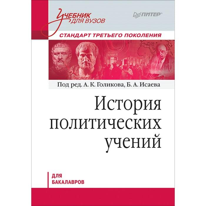 История политических учений. Учебник для вузов. Стандарт 3-го поколения. Для бакалавров. Голиков А.