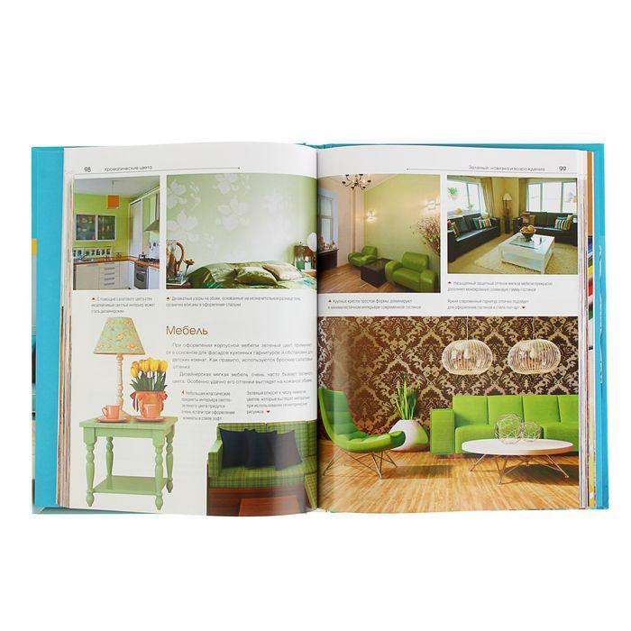 Цвет в интерьере типовых квартир. Ахремко В. А.