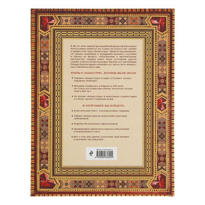 Классическая камасутра. Полный текст легендарного трактата о любви. Ватсьяяна М.