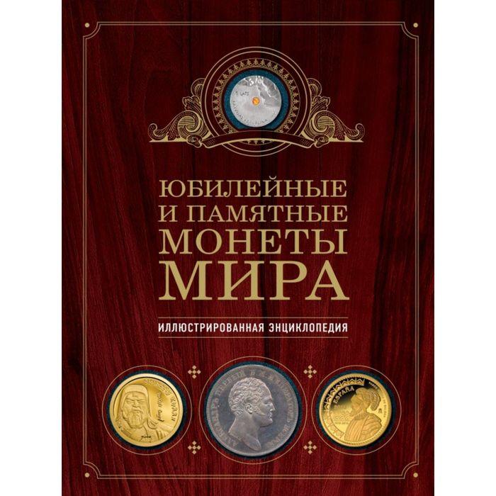 Иллюстрированная энциклопедия «Юбилейные и памятные монеты мира»