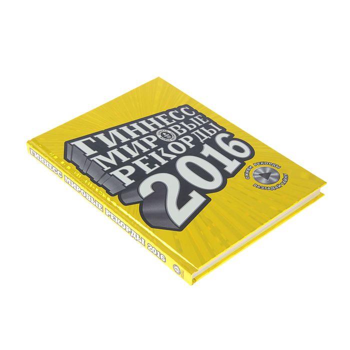 Гиннесс. Мировые рекорды 2016