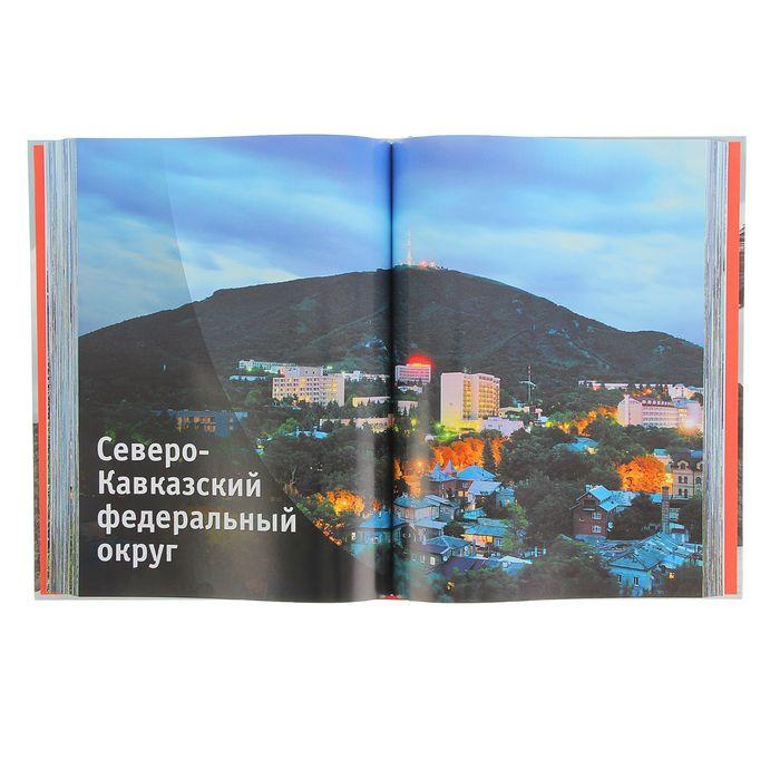 1000 лучших мест России, которые нужно увидеть за свою жизнь. 2-е изд.