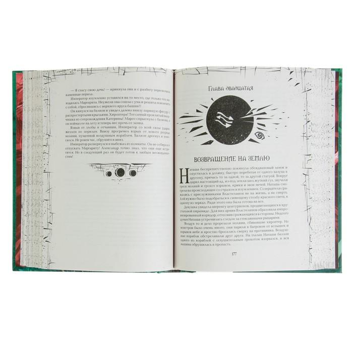 Зерцалия. Подарочный комплект из 7 книг. Гаглоев Е.