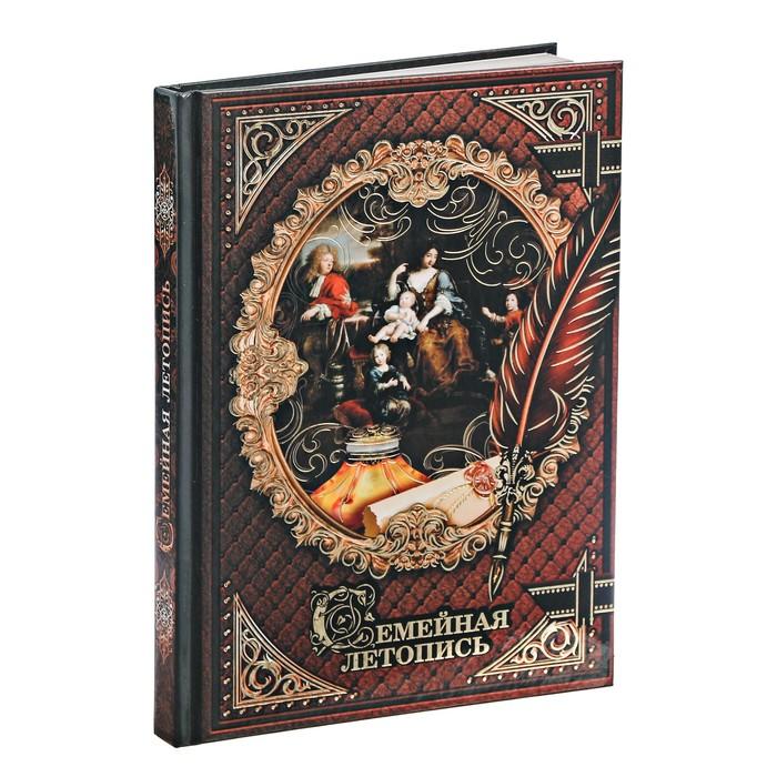 """Родословная книга """"Семейная летопись"""" код ISBN"""