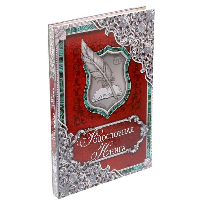 """Родословная книга """"Малахитовая"""""""