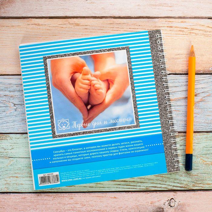 """Смешбук на гребне """"Лучший в мире малыш"""", твёрдая обложка, 20 х 20 см, 40 листов"""