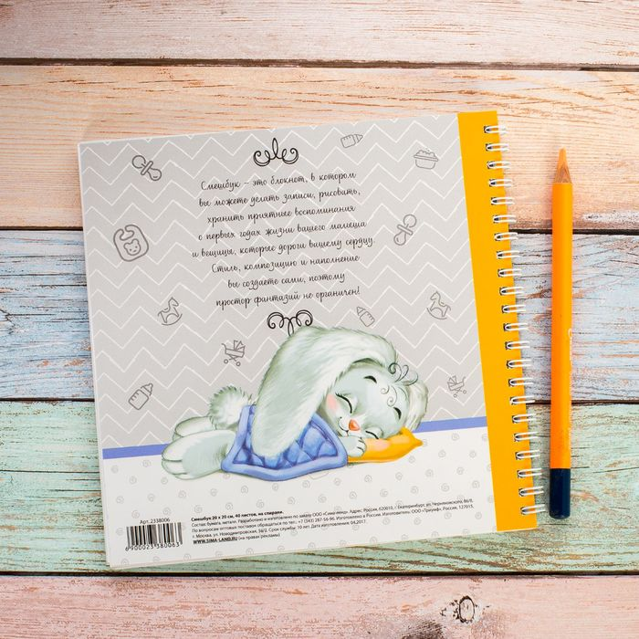"""Смешбук на гребне """"История нашего счастья"""", твёрдая обложка, 20 х 20 см, 40 листов"""