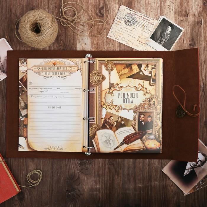 """Родословная книга """"Наш род"""", коричневая"""