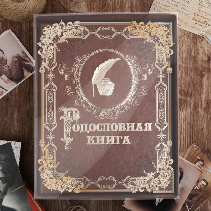 """Родословная книга """"Мой род - мое древо жизни"""""""
