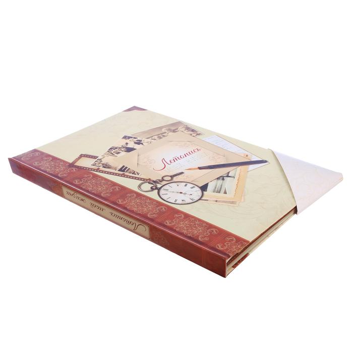 """Подарочная книга """"Летопись моей жизни"""""""