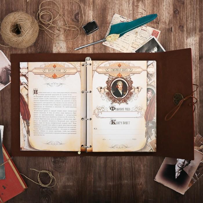 """Подарочный набор """"Родословная книга наш род"""" с пером и чернильницей"""