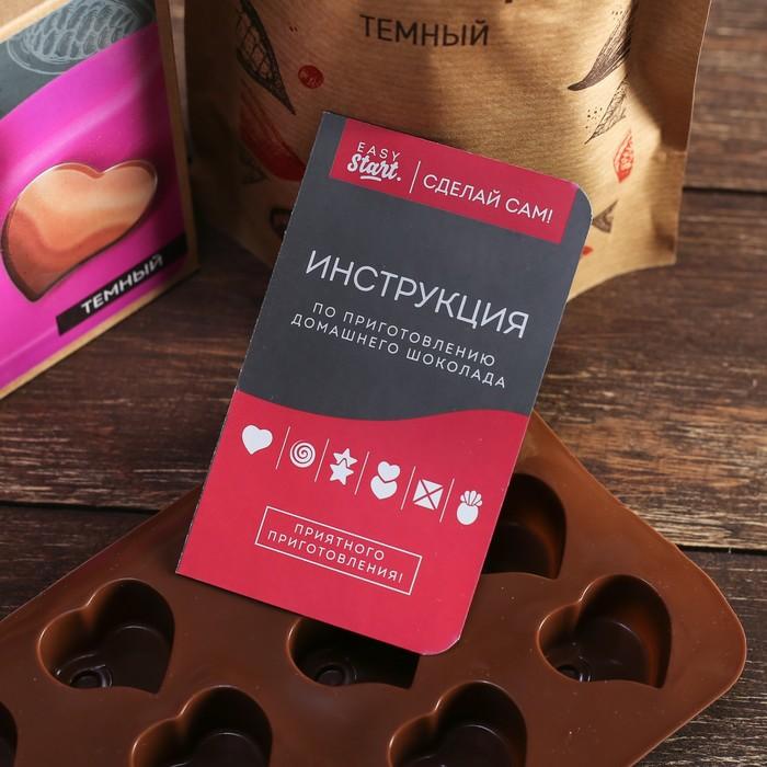 """Набор для приготовления темного шоколада """"Сердце"""""""