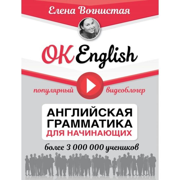 OK English! Английская грамматика для начинающих. Вогнистая Е. В.