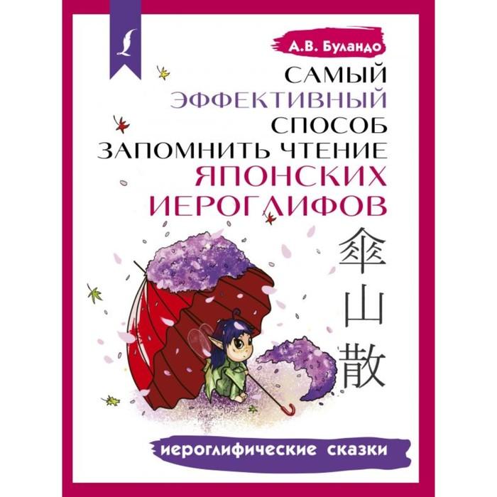 Самый эффект способ запомнить чтение японских иероглифов. Иероглифические сказки. Буландо А. В.