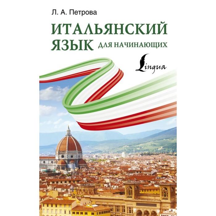 Итальянский язык для начинающих. Петрова Л. А.