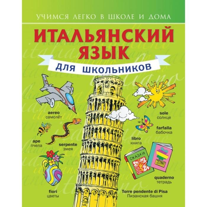 Итальянский язык для школьников. Матвеев С. А.