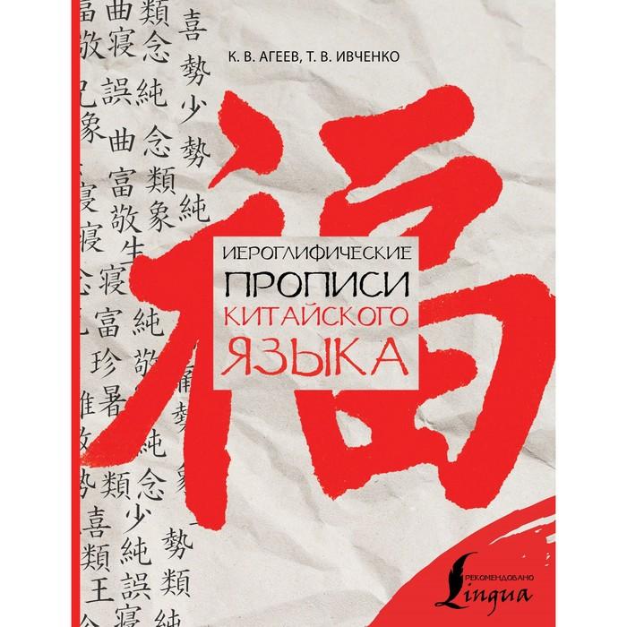 Иероглифические прописи китайского языка. Агеев К. В., Ивченко Т. В.
